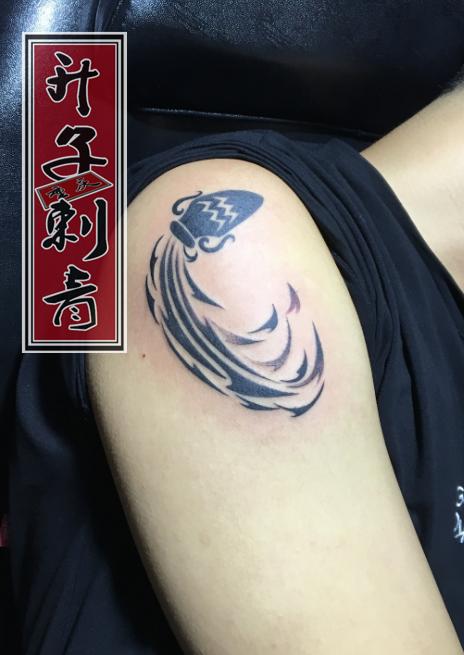 手臂纹身 星座纹身 水瓶座纹身 :升子刺青作品